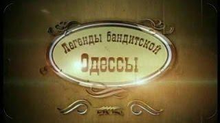 Криминальный детектив!Легенды бандитской Одессы Сонька Золотая ручка .  Жизнь воров.
