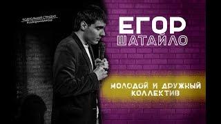 Егор Шатайло - Молодой и дружный коллектив.