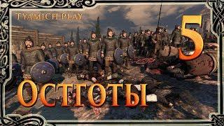 Total War Attila Остготы - Римская Резня #5