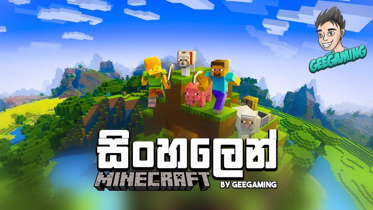 Sinhalen Minecraft - Intro   GeeGaming