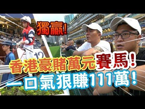 香港豪賭一萬元賽馬啦!最冷門到底會不會贏?