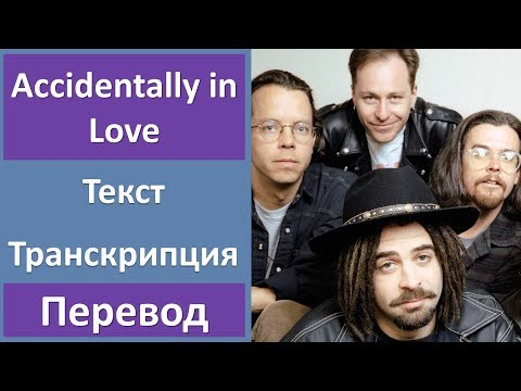 Counting Crows - Accidentally in Love - текст, перевод, транскрипция