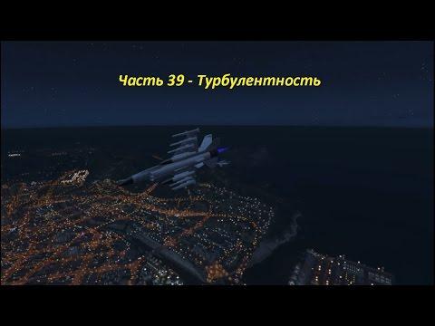 GTA 5 прохождение На PC - Часть 39 - Турбулентность