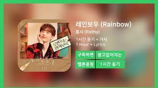[한시간듣기] 레인보우 (Rainbow) - 로시 (Rothy) | 1시간 연속 듣기