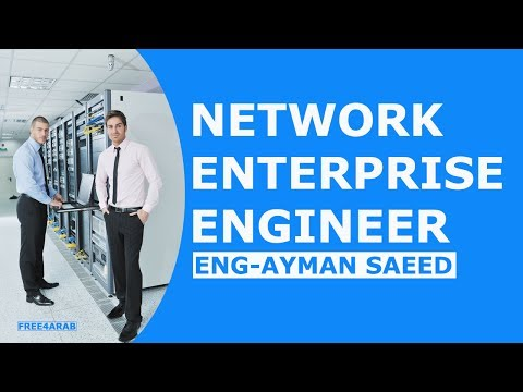 ‪01-Network Enterprise Engineer (OSPF) By Eng-Ayman Saeed | Arabic‬‏