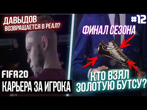 FIFA 20 - Карьера за игрока новый сезон [#12] ФИНАЛ СЕЗОНА! ДАВЫДОВ ВОЗВРАЩАЕТСЯ В РЕАЛ?