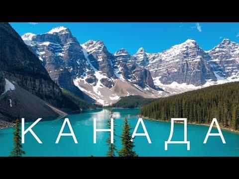 Канада: легалайз, эмиграция, красоты. Большой выпуск. видео