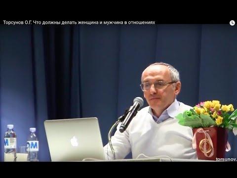 Торсунов О.Г.  Что должны делать женщина и мужчина в отношениях