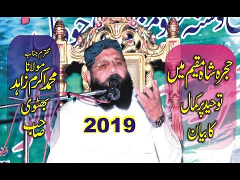 Very Beautifull Bayan By Molana Akram Zahid Bhutvi Topic Toheed 2019 Yazdani Cd