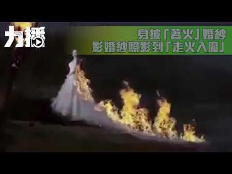 有片!影婚紗照影到「走火入魔」