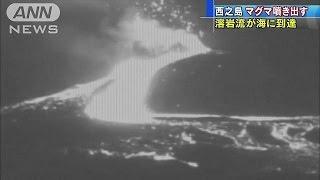 再噴火した西之島溶岩流が2カ所の海岸線に到達(17/04/29) 動画キャプチャー