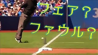 野球のルール「フェアとファウル」を解説します!