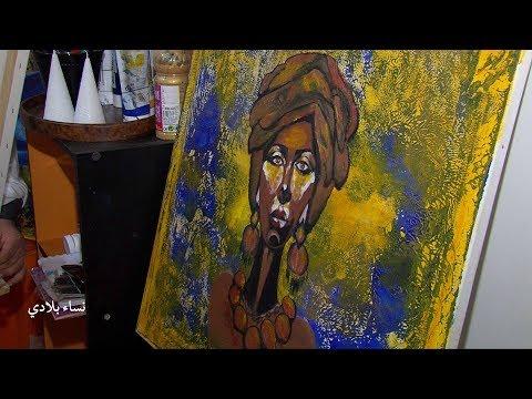 العرب اليوم - شاهد: أول معرض للفنانة التشكيلية المغربية فاطمة الزهراء الحيحي