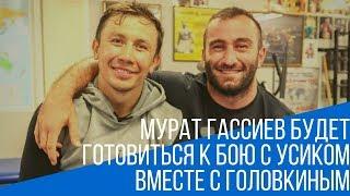 Мурат Гассиев будет готовиться к бою с Усиком вместе с Головкиным