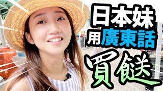 😍日本正妹用廣東話買餸,能講得通嗎😜?!