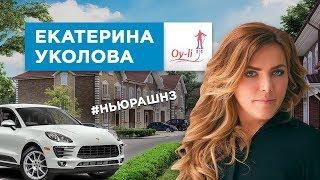 Екатерина Уколова. Таунхаус за 14 миллионов. Экскурсия по дому