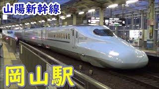 [ひかりチャイム!]山陽新幹線岡山駅発着シーン
