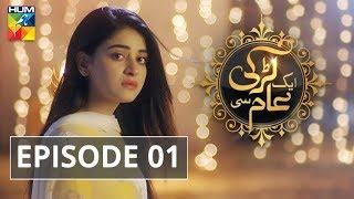 Aik Larki Aam Si Episode #01  HUM TV Drama 19 June 2018