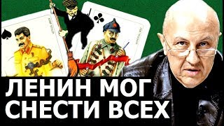 Последняя схватка вождей революции. Андрей Фурсов.