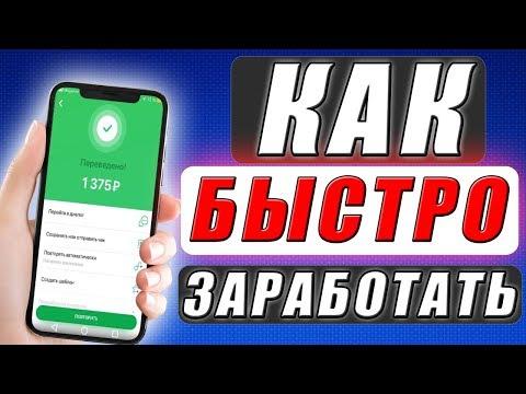 Как заработать деньги не вкладывая ни рубля