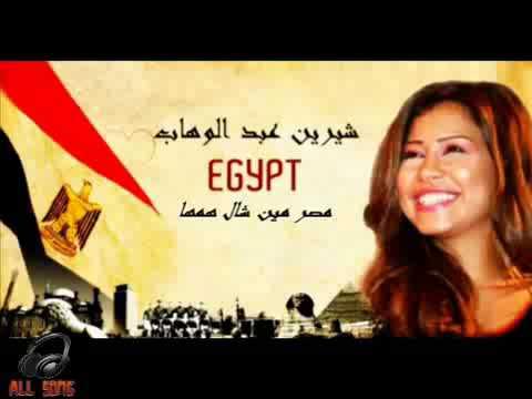 اغنية شيرين - مصر مين شال همها   كاملة   جديد 2013