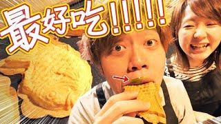 【日本民食鯛魚燒的由來】我們最愛去的在淺草的一家DIY鯛魚燒店 〜店員好親切就像自己家