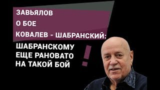 Завьялов о бое Ковалев - Шабранский: Шабранскому еще рановато на такой бой