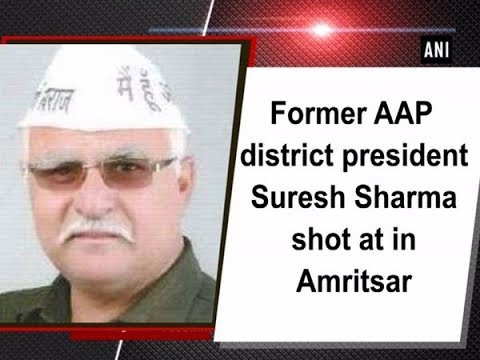 Former AAP district president Suresh Sharma shot at in Amritsar - #ANI News