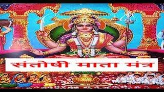 Santoshi Mata Mantra Vedic Mantra For Peace संतोषी माता मंत्र