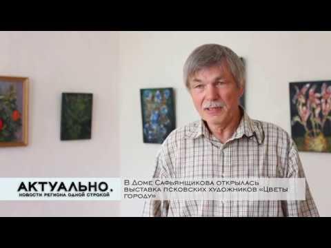 Актуально Псков / 09.07.2020