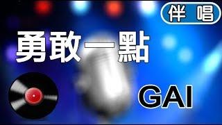 【Karaoke】GAI - 勇敢一點(獨家伴唱)