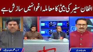 Contradiction in Statements of Afghan Envoy's Daughter   Sheikh Rasheed   Kal Tak   Express   IA2H