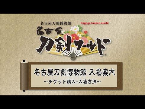 名古屋刀剣ワールド 入場案内