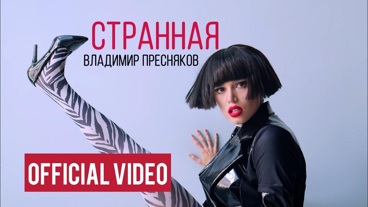 Владимир Пресняков — Странная