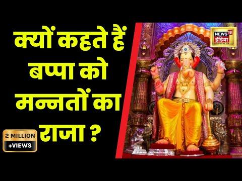 Jane, Kyun Ahem hain Lalbagh K Ganpati, Kya Hai Iske Peeche Ki Kahani | Lalbaugcha Raja Story