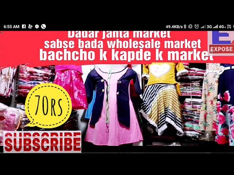 Wholesale kids cloth marketjanta market dadar mumbaiReshma garment