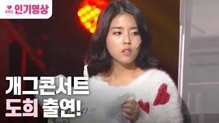 14005 개그콘서트 '시청률의제왕' 도희 출연