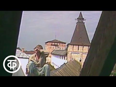 Фото Воспоминание о русской свадьбе (1986)