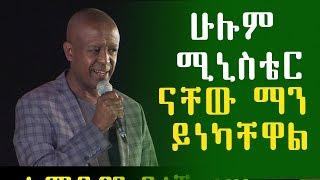 """""""ሁሉም ሚኒስቴር ናቸው ማን ይነካቸዋል""""   በኮሜዲያን ደረጄ ኃይሌ   Comedian  Derji Haile  Ethiopia"""