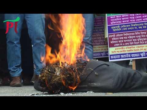 রামেবি ভিসি'র অপসারণ দাবিতে মানববন্ধন-কুশপুত্তলিকা দাহ