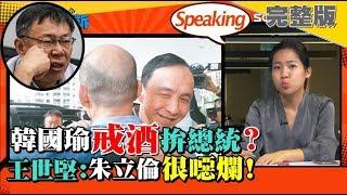 韓國瑜要戒酒!因為要參選總統?