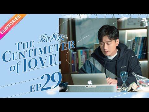 【ENG SUB】The Centimeter of Love EP29│Tong Li Ya, Tong Da Wei│Fresh Drama
