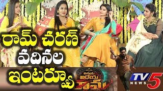 Vinaya Vidheya Rama Movie Team Interview