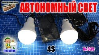 Лампа на солнечной батарее для рыбалки