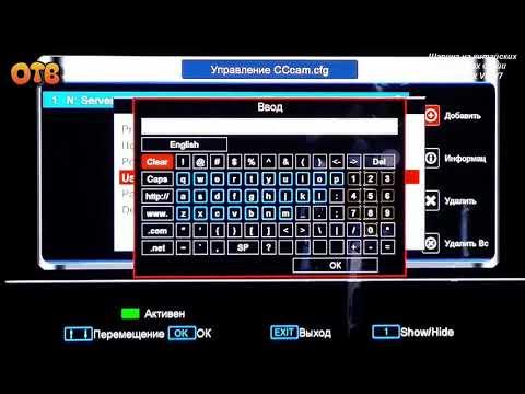Настройка шаринга Континент ТВ на скайбоксах f3 и f4