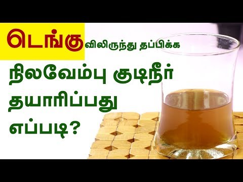 Nilavembu Kudineer - Nilavembu Kashayam - Dengue fever treatment in Tamil - Health Tv