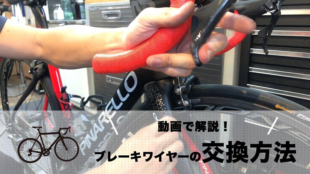 動画で解説!ロードバイクブレーキワイヤーの交換方法