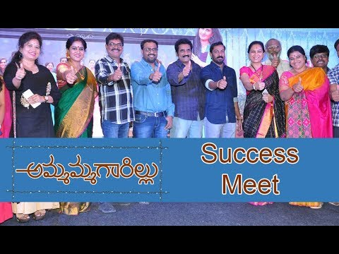 Ammammagarillu Movie Team Success Meet