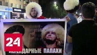 Незабываемая победа Хабиба: Дагестан ликовал всю ночь - Россия 24