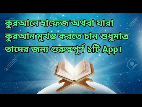 Download Al Quran Bangla Amazing Apps Review Video 3GP Mp4 FLV HD
